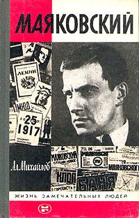Ко дню рождения величайшего пролетарского поэта, большевика, В.В.Маяковского